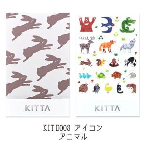 マスキングテープ  キングジム ちいさく持てる KITTA Seal キッタシール アイコン・アニマ...