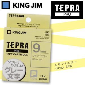 KING JIM/キングジム 「テプラ」PRO用テープカートリッジ レモンイエロー グレー文字 SW9YH 9mm×8m|wrappingclub1