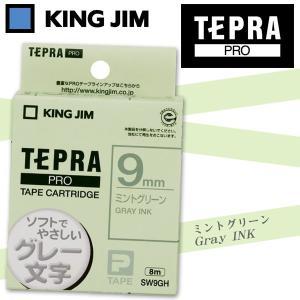 KING JIM/キングジム 「テプラ」PRO用テープカートリッジ ミントグリーン グレー文字 SW9GH 9mm×8m|wrappingclub1