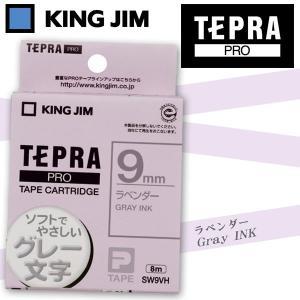 KING JIM/キングジム 「テプラ」PRO用テープカートリッジ ラベンダー グレー文字 SW9VH 9mm×8m|wrappingclub1