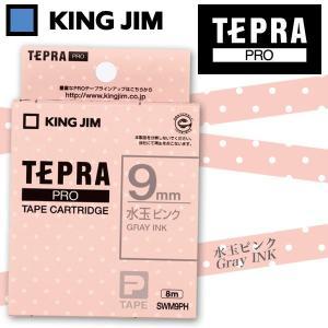KING JIM/キングジム 「テプラ」PRO用テープカートリッジ 水玉ピンク グレー文字 SWM9PH 9mm×8m|wrappingclub1