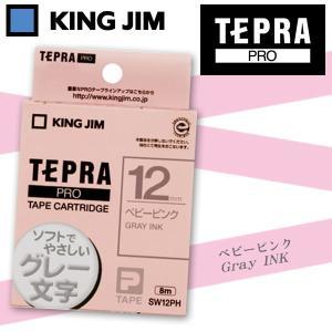 KING JIM/キングジム 「テプラ」PRO用テープカートリッジ ベビーピンク グレー文字 SW12PH 12mm×8m|wrappingclub1