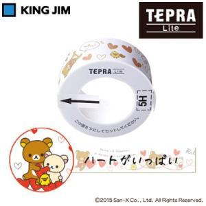 テプラ テプラテープ  キングジム  Liteテープ 感熱紙  リラックマ柄 ハートがいっぱい 15...