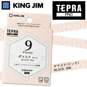 KING JIM/キングジム 「テプラ」PRO用テープカートリッジ マットラベル(模様) ダマスク(ピンク) 黒文字 SBM9P 9mm×5m|wrappingclub1