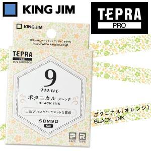 KING JIM/キングジム 「テプラ」PRO用テープカートリッジ マットラベル(模様) ボタニカル(オレンジ) 黒文字 SBM9D 9mm×5m|wrappingclub1