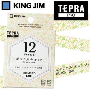 KING JIM/キングジム 「テプラ」PRO用テープカートリッジ マットラベル(模様) ボタニカル(オレンジ) 黒文字 SBM12D 12mm×5m|wrappingclub1