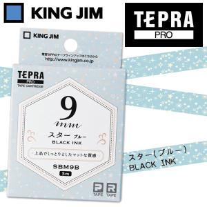 KING JIM/キングジム 「テプラ」PRO用テープカートリッジ マットラベル(模様) スター(ブルー) 黒文字 SBM9B 9mm×5m|wrappingclub1