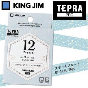 KING JIM/キングジム 「テプラ」PRO用テープカートリッジ マットラベル(模様) スター(ブルー) 黒文字 SBM12B 12mm×5m|wrappingclub1