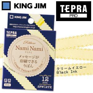KING JIM/キングジム 「テプラ」PRO用テープカートリッジ りぼん ナミナミ(テプラ専用リボン)クリームイエロー SFW12YK 12mm×5m|wrappingclub1