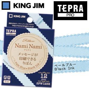 KING JIM/キングジム 「テプラ」PRO用テープカートリッジ りぼん ナミナミ(テプラ専用リボン)ペールブルー SFW12BK 12mm×5m|wrappingclub1