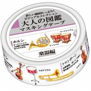マスキングテープ カミオジャパン PM大人の図鑑 楽器 22221(15mm×10m)