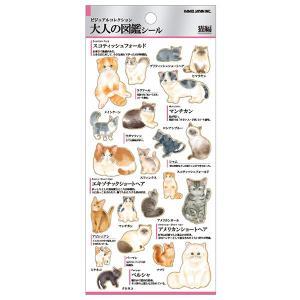 シール 大人の図鑑  猫 46647 1シート