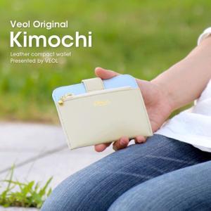 財布 レディース 小さい 財布 さいふ サイフ 本革 本皮牛革 レザー カードケース 定期入れ パスケース 日本製 国内生産 ファスナー Kimochi(気持ち) VEOL|wraps