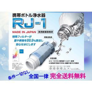 携帯ボトル浄水器RJ-1 0.1ミクロン高性能フィルター採用 中空糸膜+特殊活性炭【日本製】