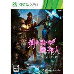 予約販売】Xbox360ソフト 剣の街の異邦人 ~白の王宮~ (初回限定版)(限定版)|wsm-store