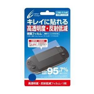 サイバーガジェット CYBER・保護フィルム Premium(PS Vita用)の商品画像|ナビ