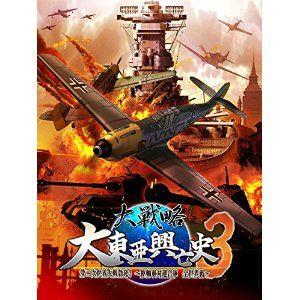 【新品】PS3ソフト 大戦略 大東亜興亡史3 第二次世界大戦勃発! ~枢軸軍対連合軍 全世界戦~ (豪華限定版) BLJM-61268 (コナ wsm-store