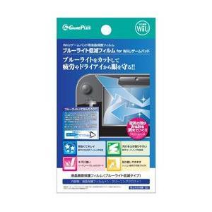 【特価★新品】WiiU周辺機器 GAME PLUS製 ブルーライト低減フィルム for Wii U|wsm-store