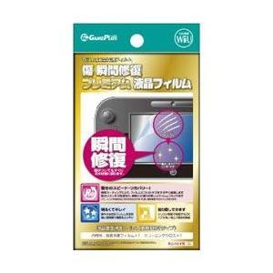 新品 WiiU周辺機器 GAME PLUS製 傷 瞬間修復プレミアム液晶フィルム for Wii U|wsm-store