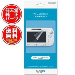 【数量限定特価★11月20日発送★新品★送料無料メール便】WiiU周辺機器 Wii U GamePad 画面保護シート (WUP-A-SHAA)|wsm-store