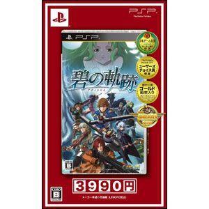 【PSP】日本ファルコム 英雄伝説 碧の軌跡 [新章記念 特価版]の商品画像|ナビ