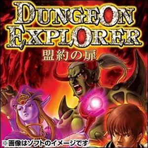 【PSP】 ダンジョンエクスプローラー ~盟約の扉~ [ハドソン・ザ・ベスト]の商品画像 ナビ
