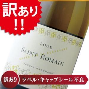 訳あり サン・ロマン・ブラン パスカル・マルシャン 2009年 フランス ブルゴーニュ 白ワイン 辛口 750ml|wsommelier
