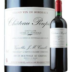 ワイン 赤ワイン シャトー・プピーユ 2010年 フランス ボルドー フルボディ 750ml wine wsommelier