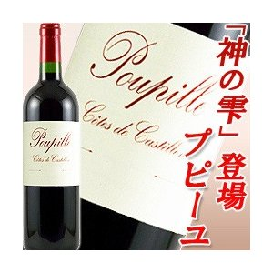 赤ワイン プピーユ 2011年 フランス ボルドー フルボディ 750ml wine|wsommelier