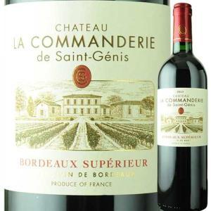 ワイン 赤ワイン シャトー・ラ・コマンドリー・ド・サン・ジェニ 2015年 フランス ボルドー フルボディ 750ml wine wsommelier