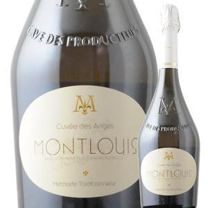 シャンパン・スパークリングワイン ブリュット・キュヴェ・デ・ザンジュ カーヴ・ド・モンルイ NV フランス ロワール 白 辛口 750ml wine|wsommelier