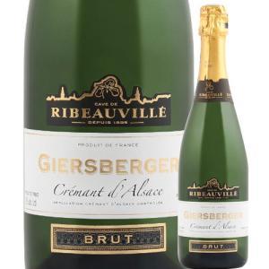 シャンパン・スパークリング クレマン・ダルザス・ギールスベルガー・ブリュット カーヴ・ド・リボヴィレ NV フランス アルザス 辛口 750ml wine|wsommelier