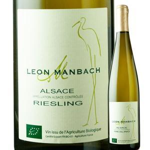 ワイン 白ワイン リースリング レオン・マンバック 2017年 フランス アルザス 辛口 750ml wine|wsommelier