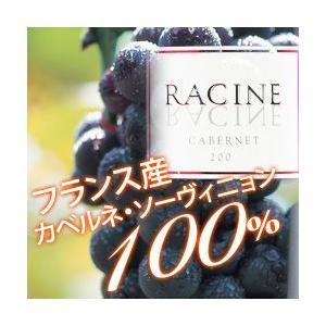 ワイン 赤ワイン ラシーヌ・ヴァン・ド・ペイ・コンテ・トロサン・カベルネ ヴィニュロン 2017年 フランス 南西 ミディアムボディ 750ml wine|wsommelier