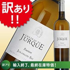 訳あり エモーション シャトー・デュ・ジュルク 2009年 フランス 南西 白ワイン 辛口 750ml|wsommelier