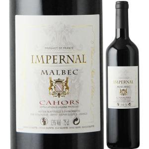 アンペルナル カーヴ・ド・コート・ドルト 2014年 フランス 南西 赤ワイン フルボディ 750ml|wsommelier