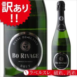 訳あり BO・リヴァージュ・ブリュット・ブラン・ド・ブラン ヴァン・ブレバン NV フランス プロヴァンス スパークリングワイン・白 辛口 750ml|wsommelier