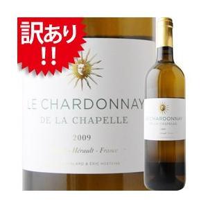 【訳あり】[2009]ル・シャルドネ・ド・ラ・シャペル ドメーヌ・ド・サン・ドミニク フランス(750ml 白ワイン)|wsommelier