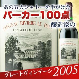 ワイン 赤ワイン クラシック・ルージュ シャトー・リヴィエール・ル・オー 2005年 フランス ラングドック フルボディ 750ml wine wsommelier
