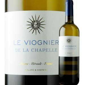 白ワイン ル・ヴィオニエ・ド・ラ・シャペル ドメーヌ・サン・ドミニク 2018年 フランス ラングド...