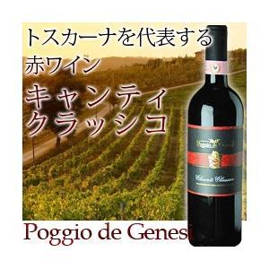 ワイン 赤ワイン キャンティ・クラッシコ ポッジョ・デ・ジェネーシ(IEI) 2015年 イタリア トスカーナ フルボディ 750ml wine|wsommelier