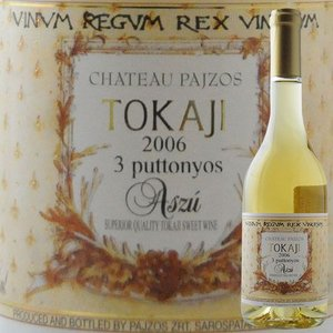 トカイ・アスー・3プットニョシュ シャトー・パジョス 2010年 ハンガリー トカイ 甘口 500ml wine|wsommelier