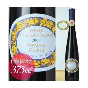 白ワイン 化粧箱入り アイスワイン シャトー・パジョス 2003年 ハンガリー トカイ 極甘口 375ml wine|wsommelier