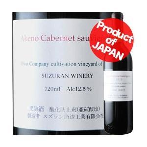 ワイン 赤ワイン カベルネ・ソーヴィニョン スズラン酒造 2014年 日本 山梨 ミディアムボディ 720ml wine|wsommelier