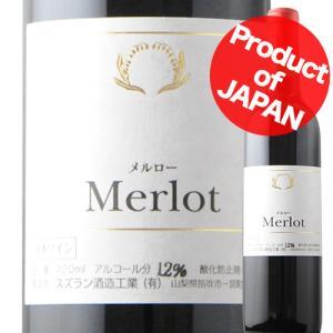 赤ワイン メルロ・樽熟成 スズラン酒造 2013年 日本 山梨 フルボディ 720ml wine wsommelier