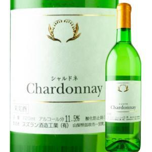 ワイン 白ワイン シャルドネ スズラン酒造 2017年 日本 山梨 辛口 720ml wine|wsommelier