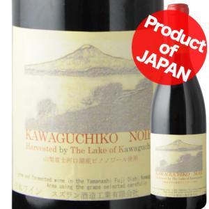 赤ワイン 河口湖・ノアール スズラン酒造 2018年 日本 山梨 ミディアムボディ 720ml wine|wsommelier