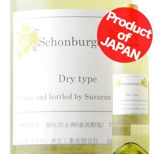 ワイン 白ワイン シェンブルガー・辛口 スズラン酒造 2017年 日本 山梨 辛口 720ml wine|wsommelier
