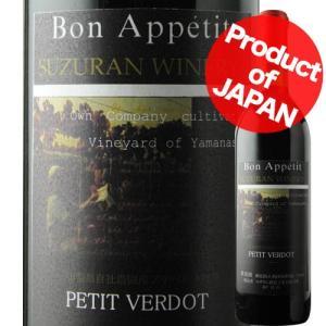 ワイン 赤ワイン プティ・ヴェルド スズラン酒造 2013年 日本 山梨 ミディアムボディ 720ml wine|wsommelier