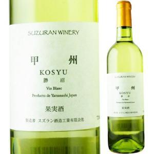 ワイン 白ワイン 甲州 勝沼 スズラン酒造 2015年 日本 山梨 辛口 720ml wine|wsommelier